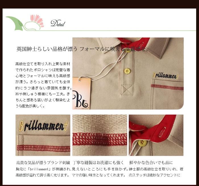 ふんわりとした柔らかな手触りの上質ニット長袖ポロTシャツ。丁寧な縫製はお洗濯にも強く、ママの強い味方となってくれます。