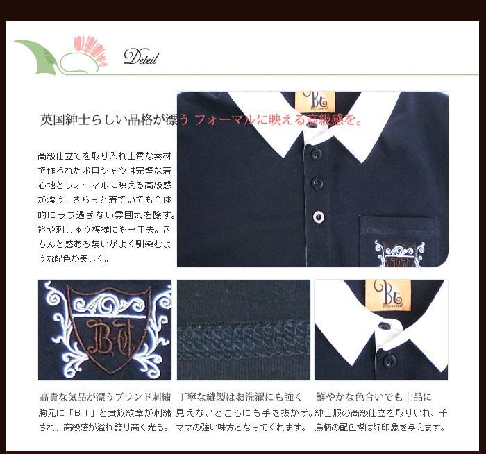 ふんわりとした柔らかな手触りの上質ニット半袖ポロTシャツ。丁寧な縫製はお洗濯にも強く、ママの強い味方となってくれます。