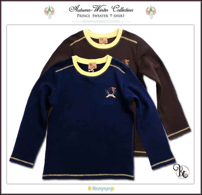 【子供服】上品でかっこういいブランド子供服。実用性と動きやすさを備えたシンプル上質ニットトレーナー
