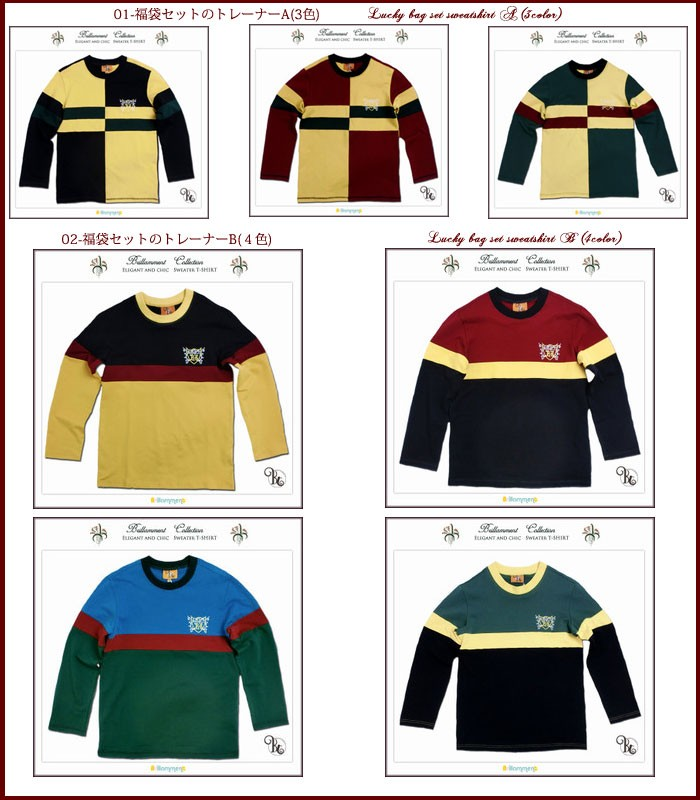 中身が見えるトレーナー2枚セット(福袋)の内容構成について:長袖トレーナー2枚入りセットの詳細。トレーナーAは3色の中から一枚、トレーナーBは4色の中から一枚で、計2枚セットになります。