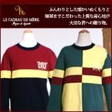 送料無料 王子様の普段着 「上品な気質のシックな長袖トレーナー2枚セット」を 大切な君への贈り物。