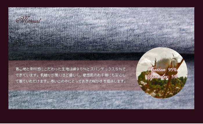 上質な素材にこだわった生地は綿100%でできています。肌触りがよく丈夫で、敏感肌をお持ちのお子様にも心地よく着ていただけます。