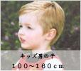 秋冬-男の子100〜160cm
