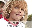 春夏-男の子100〜160cm