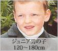 秋冬-男の子ジュニア125〜180cm
