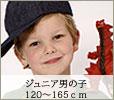 春夏-男の子ジュニア125〜180cm
