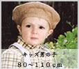 秋冬-男の子85〜110cm