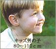 春夏-男の子85〜110cm