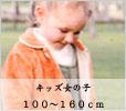 秋冬-女の子100〜160cm