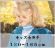 秋冬-女の子ジュニア125〜160cm