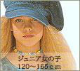春夏-女の子ジュニア125〜160cm