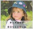 秋冬-女の子85〜110cm