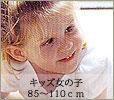 春夏-女の子85〜110cm
