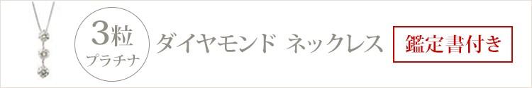 ダイヤモンド ネックレス 3粒 プラチナ 鑑定書付き
