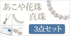 あこや花珠真珠3点セット
