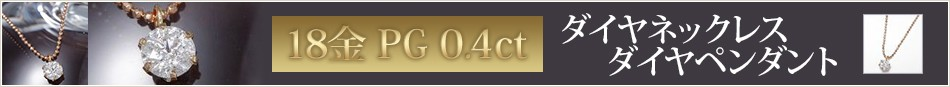 ダイヤネックレス 18金 PG 0.4ctダイヤペンダント