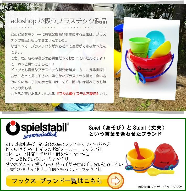 adoshopが使う安全なプラスチック製品FUCHSフックス