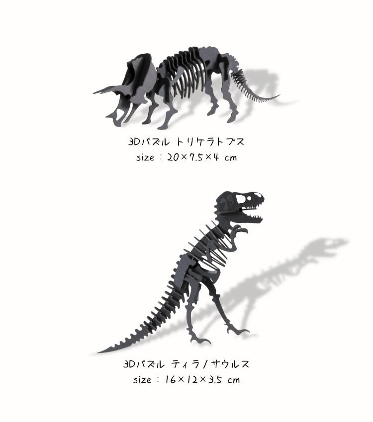 Fridolin 3Dパズル トリケラトプス ティラノサウルス size サイズ