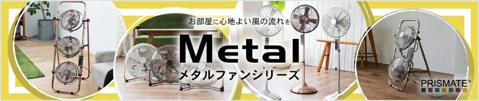 metaru扇風機