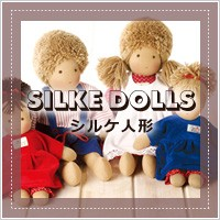 オーガニックコットンシルケ人形