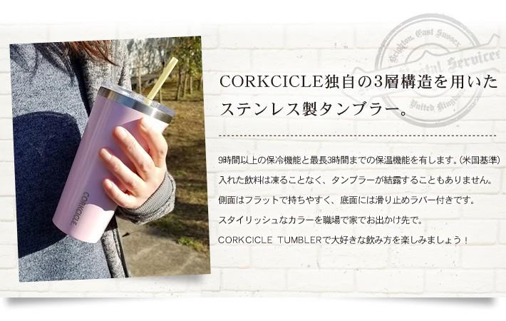 CORKCICLE独自の3層構造を用いたステンレス製タンブラー。9時間以上の保冷機能と最長3時間までの保温機能を有します。(米国基準)入れた飲料は凍ることなく、タンブラーが結露することもありません。側面はフラットで持ちやすく、底面には滑り止めラバー付きです。スタイリッシュなカラーを職場で家でお出かけ先で。CORKCICLE TUMBLERで大好きな飲み方を楽しみましょう!