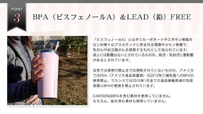 BPA(ビスフェノールA)&LEAD(鉛)FREE