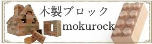 日本製木製ブロックもくロックmokulock