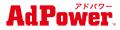 アドパワー公式 ロゴ