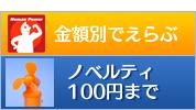 ノベルティ100円まで