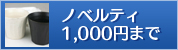 ノベルティ1000円まで