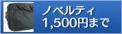 ノベルティ1000円以上