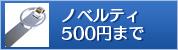 ノベルティ500円まで