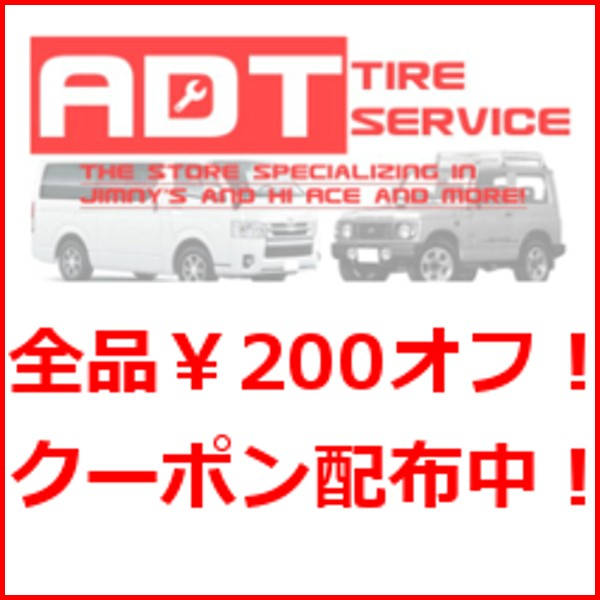 ADTタイヤサービスで使える全品200円OFFクーポン!!