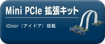 MiniPCil拡張キット