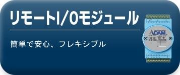 リモートI/Oモジュール