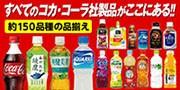 ソフトドリンク/コカコーラ社製