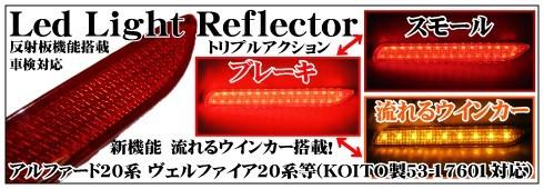 KOITO製53-17601 LED リフレクター スモール ブレーキ 流れるウインカー