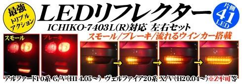 ICHIKO-7403L(R) LED リフレクター スモール ブレーキ 流れるウインカー