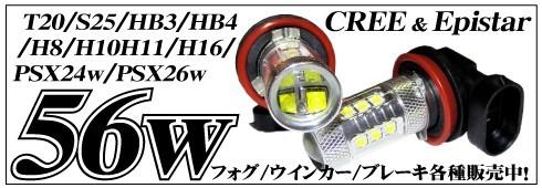 56w LEDフォグランプ CREE&Epistar