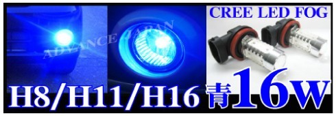 h8 h11 h16 LEDフォグランプ ブルー 16w
