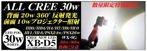 店長おすすめ CREE LEDフォグランプ 30w WX9G ¥2980