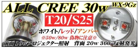 店長おすすめ CREE LEDバルブ 30w WX9Gz ¥3580