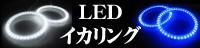 LEDイカリング