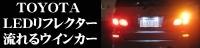 LEDリフレクター反射板