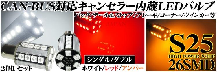 26SMD キャンセラー内蔵 輸入車バルブ 2個¥3180