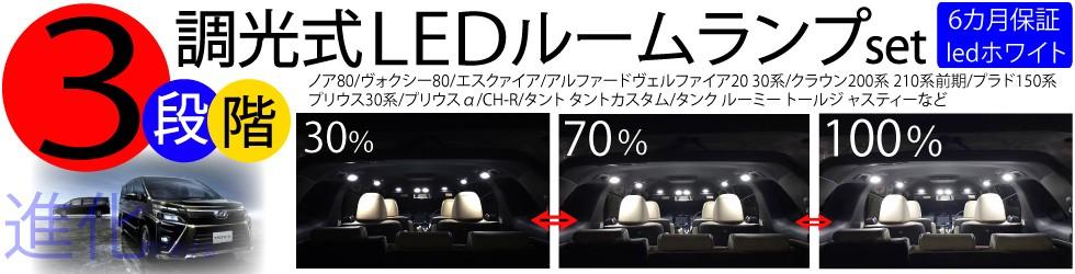 車種別LEDルームランプ3段階減光調整式