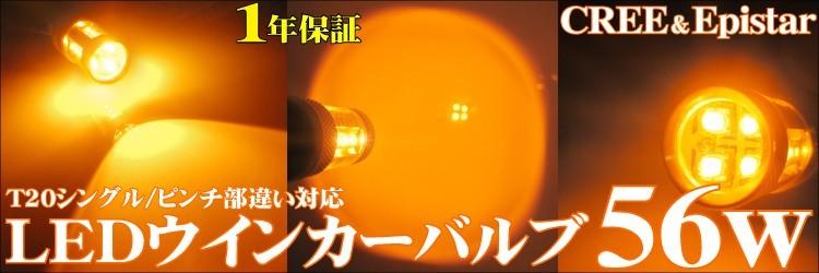 CREE&Epistar 56w T20ウインカーバルブ2個 ¥5980