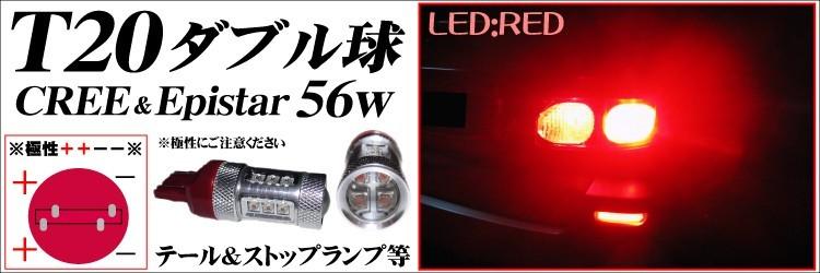 CREE&Epistar 56w T20ダブル テール&ストップ2個 ¥5980