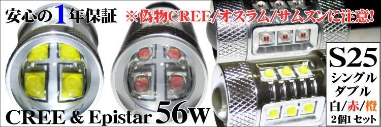 ALL CREE&Epistar S25 56wバルブ 2個¥4980〜