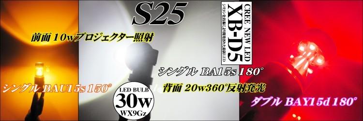 ALL CREE S25 バルブ WX9Gz CREE 30w 2個¥2980〜